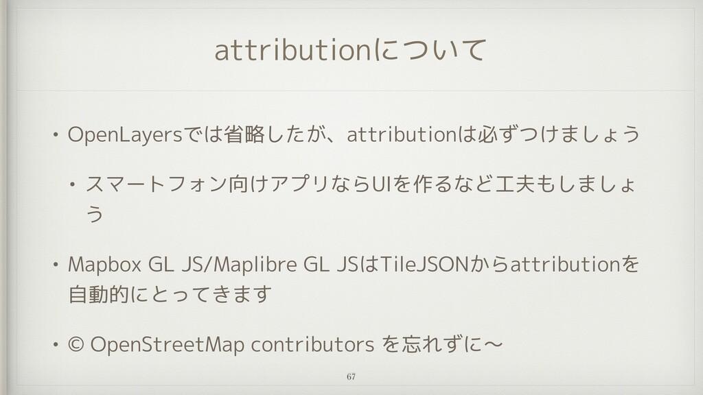 attributionについて • OpenLayersでは省略したが、attribution...