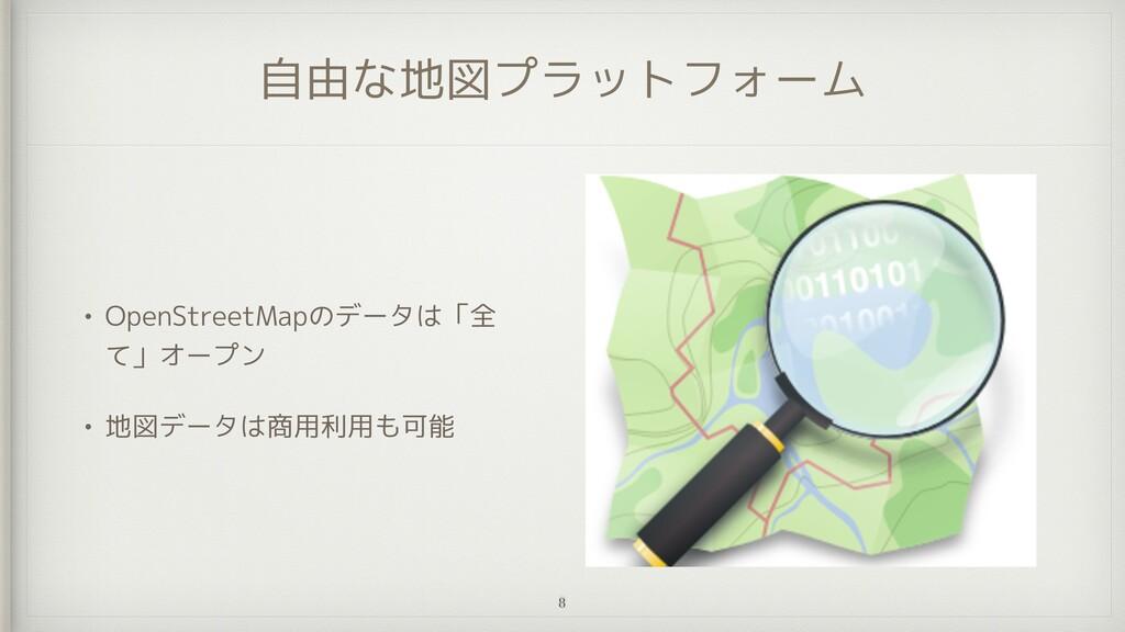 自由な地図プラットフォーム • OpenStreetMapのデータは「全 て」オープン   •...