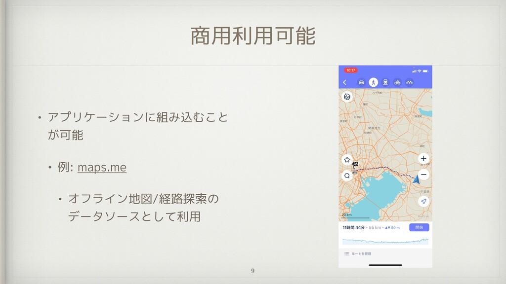 商用利用可能 • アプリケーションに組み込むこと が可能   • 例: maps.me   •...