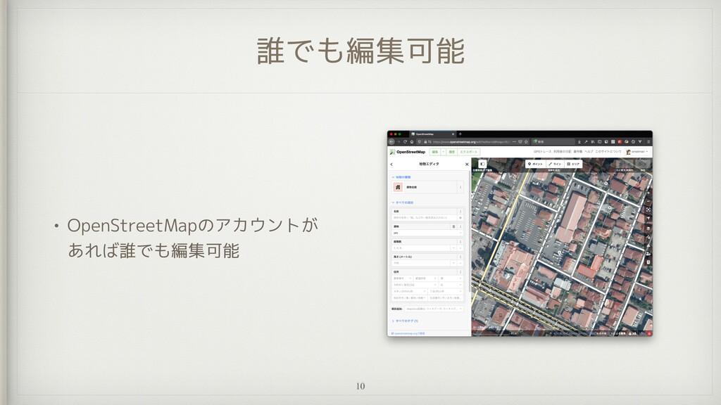 誰でも編集可能 • OpenStreetMapのアカウントが あれば誰でも編集可能 10
