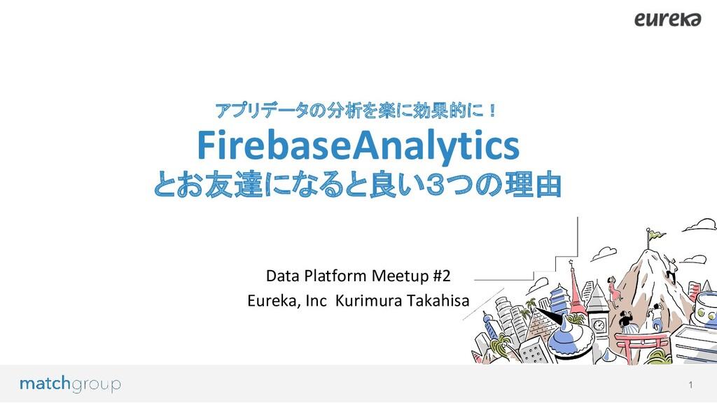 アプリデータの分析を楽に効果的に! FirebaseAnalytics とお友達になると良い3...