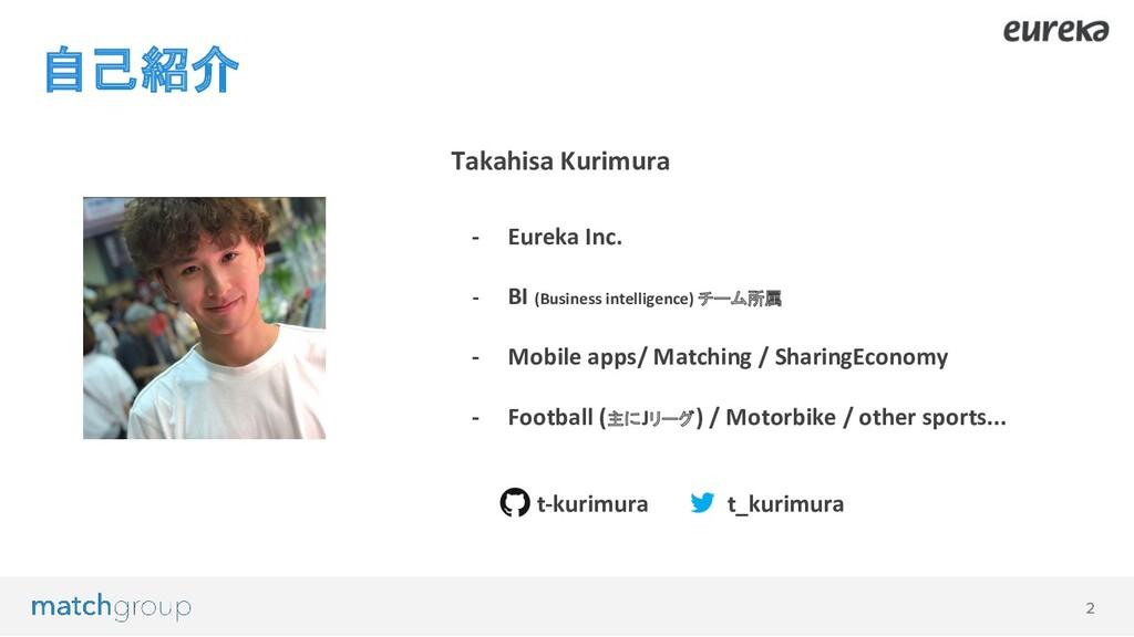 自己紹介 Takahisa Kurimura - Eureka Inc. - BI (Busi...