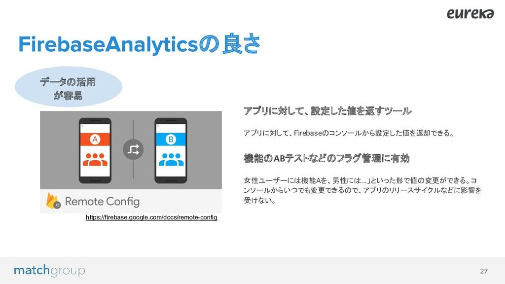 の良さ データの活用 が容易 アプリに対して、設定した値を返すツール アプリに対して、Fire...