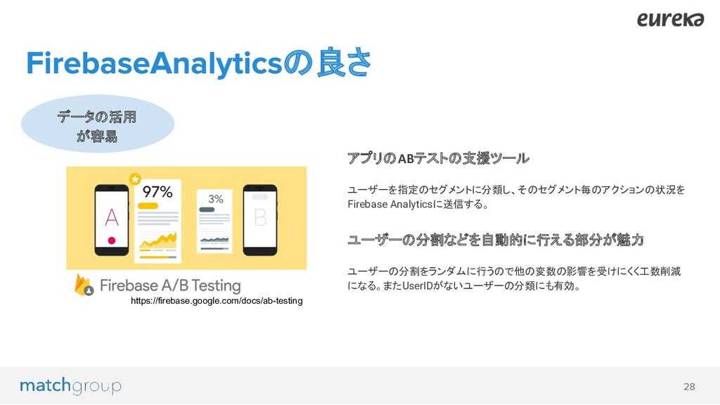 の良さ データの活用 が容易 アプリのABテストの支援ツール ユーザーを指定のセグメントに分類...