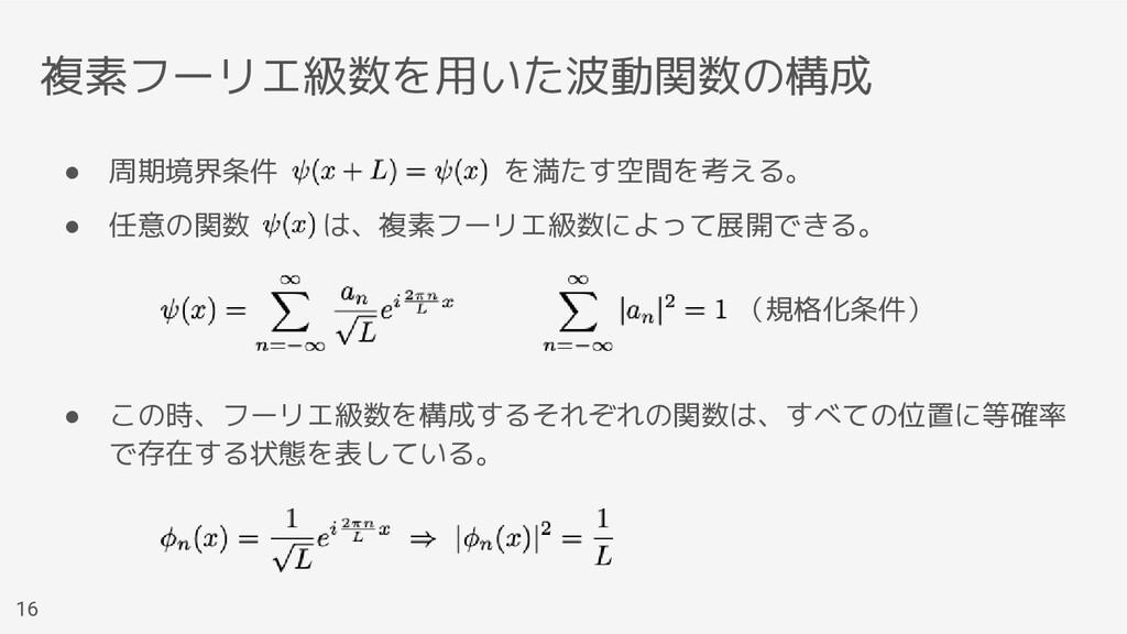 複素フーリエ級数を用いた波動関数の構成 ● 周期境界条件        を満たす空間を考える。...