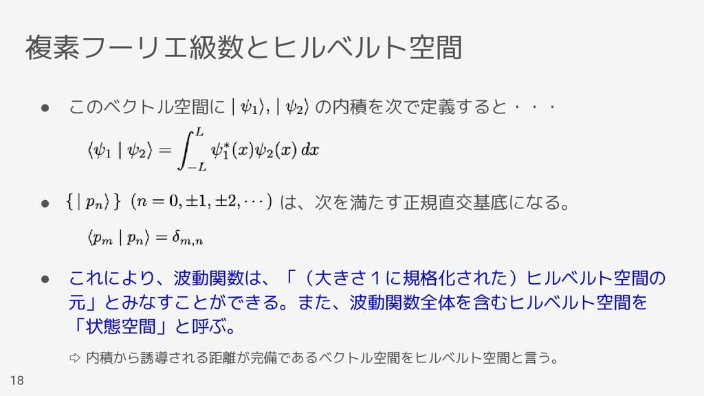 複素フーリエ級数とヒルベルト空間 ● このベクトル空間に     の内積を次で定義すると・・・...