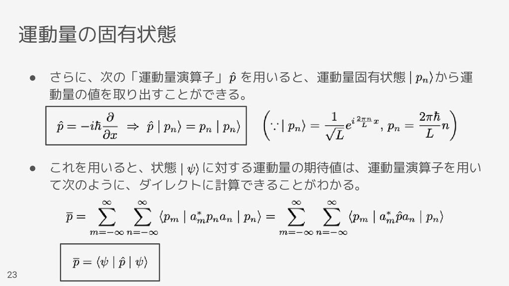 運動量の固有状態 ● さらに、次の「運動量演算子」 を用いると、運動量固有状態   から運 動...