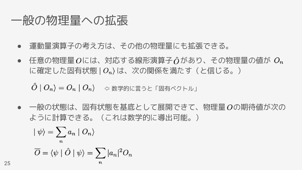 一般の物理量への拡張 ● 運動量演算子の考え方は、その他の物理量にも拡張できる。 ● 任意の物...