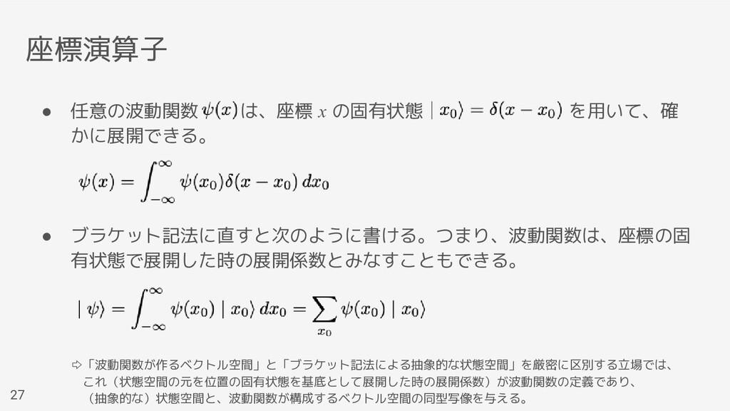 座標演算子 ● 任意の波動関数   は、座標 x の固有状態        を用いて、確 かに...