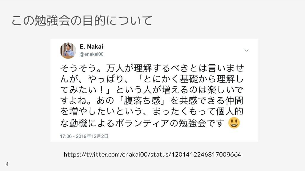 この勉強会の目的について 4 https://twitter.com/enakai00/sta...