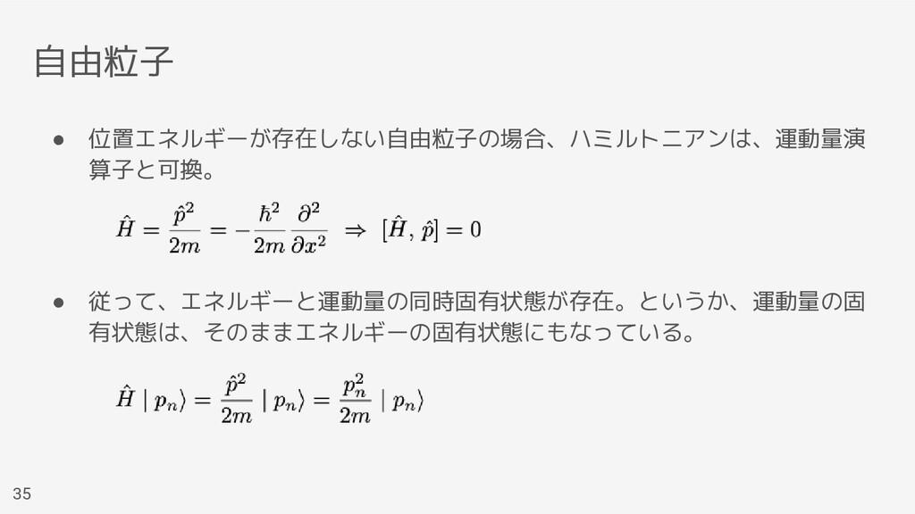 自由粒子 ● 位置エネルギーが存在しない自由粒子の場合、ハミルトニアンは、運動量演 算子と可換...