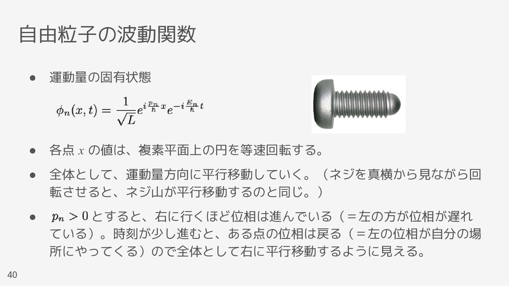 自由粒子の波動関数 ● 運動量の固有状態 ● 各点 x の値は、複素平面上の円を等速回転する。...