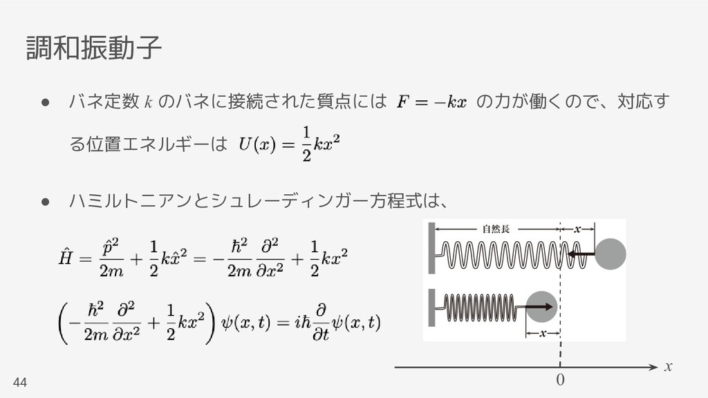 調和振動子 44 ● バネ定数 k のバネに接続された質点には     の力が働くので、対応す...