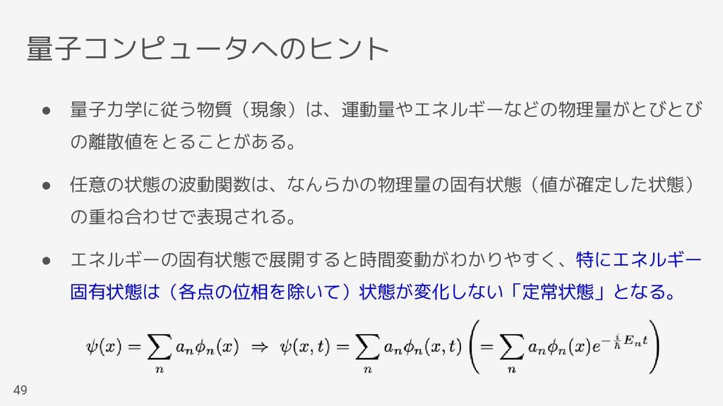 ● 量子力学に従う物質(現象)は、運動量やエネルギーなどの物理量がとびとび の離散値をとること...