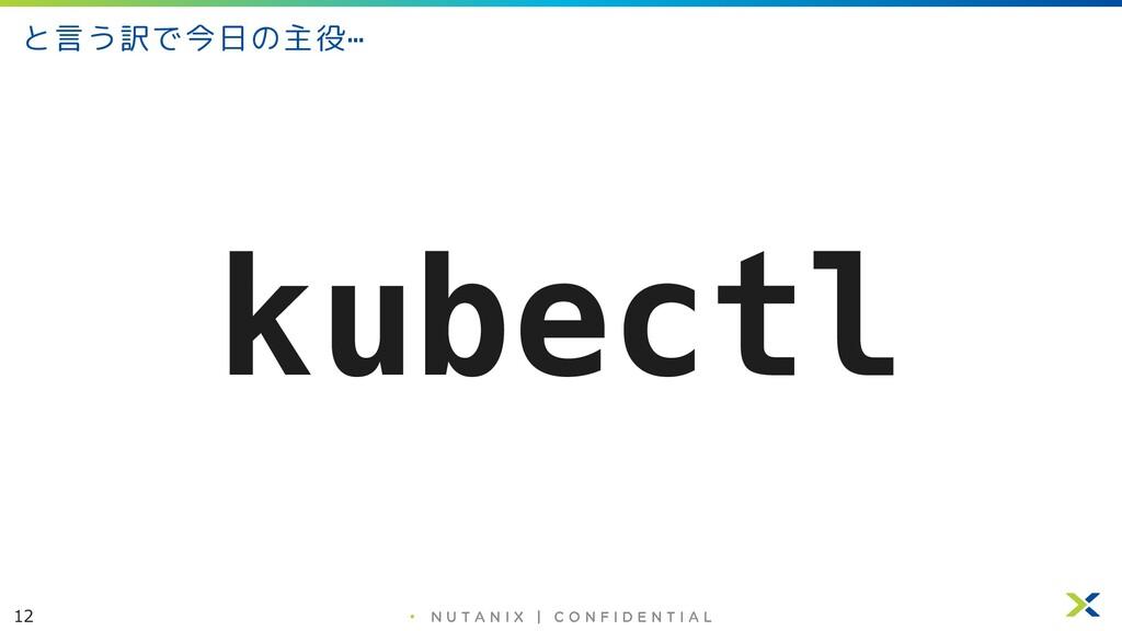 12 • と言う訳で今日の主役… kubectl