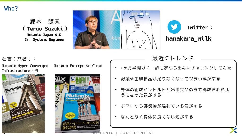 3 • Who? Twitter: hanakara_milk 鈴木 照夫 (Teruo Su...