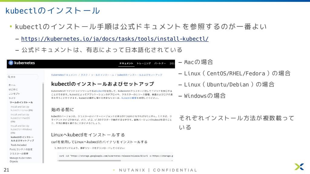 21 • kubectlのインストール • kubectlのインストール手順は公式ドキュメント...