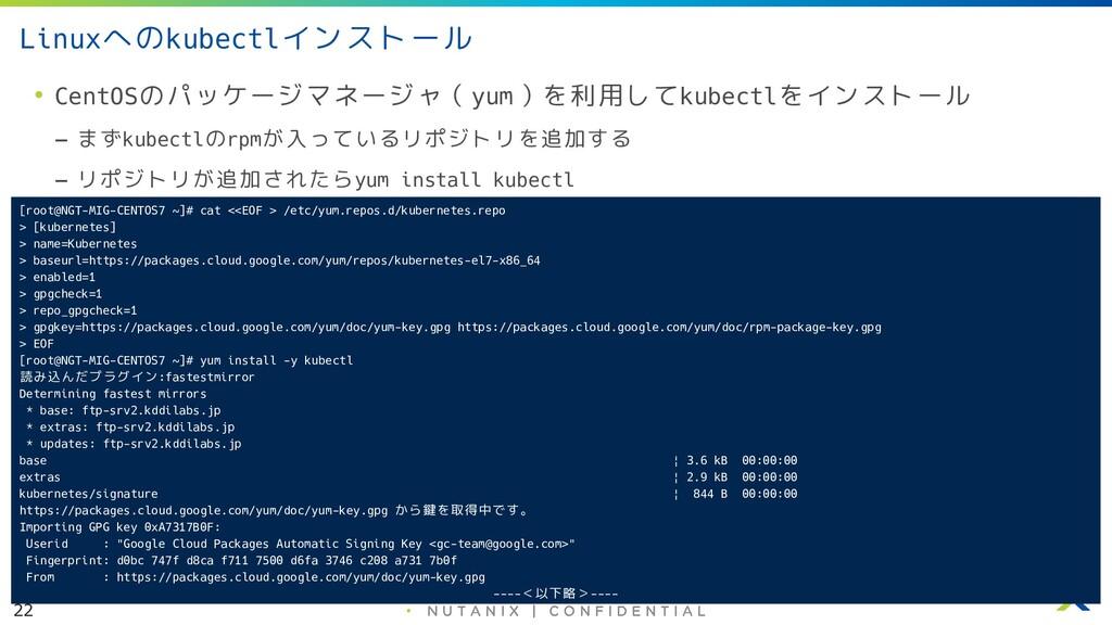 22 • Linuxへのkubectlインストール • CentOSのパッケージマネージャ(y...