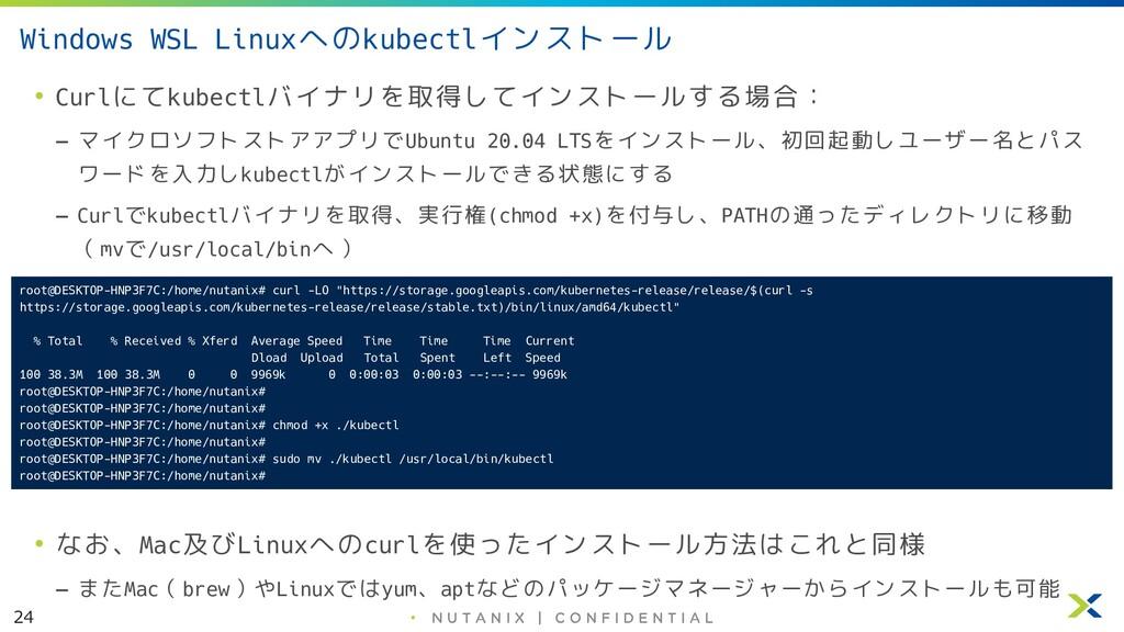 24 • Windows WSL Linuxへのkubectlインストール • Curlにてk...