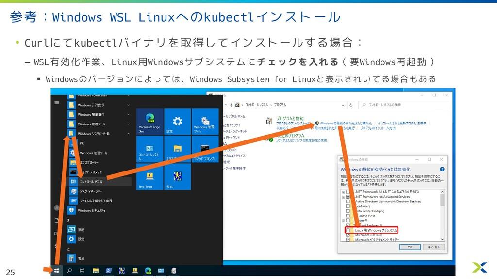 25 • 参考:Windows WSL Linuxへのkubectlインストール • Curl...