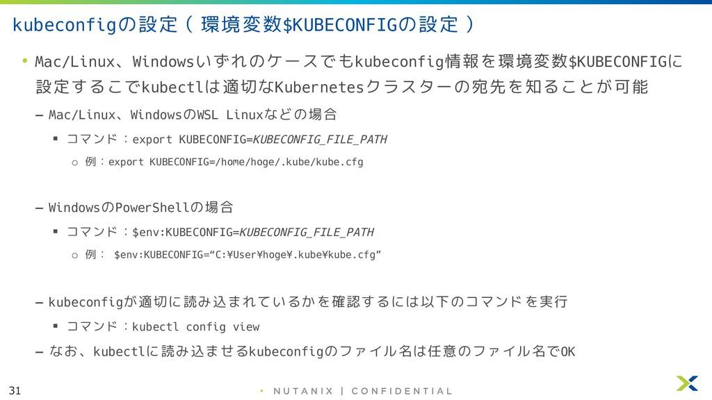31 • kubeconfigの設定(環境変数$KUBECONFIGの設定) • Mac/Li...