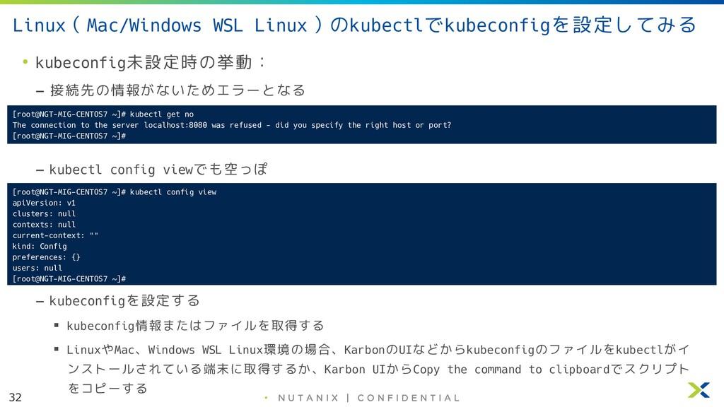 32 • Linux(Mac/Windows WSL Linux)のkubectlでkubec...