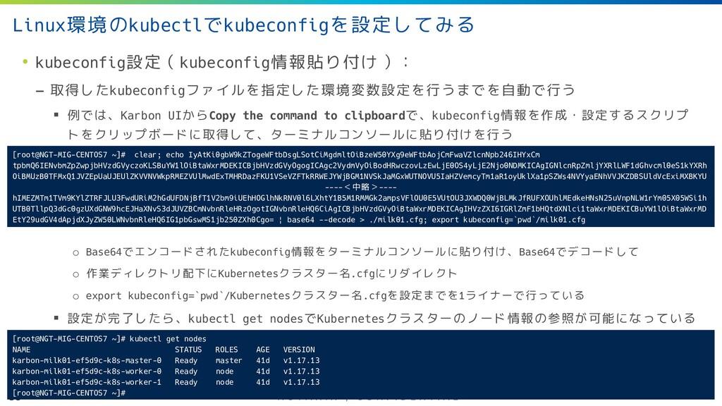 35 • Linux環境のkubectlでkubeconfigを設定してみる • kubeco...