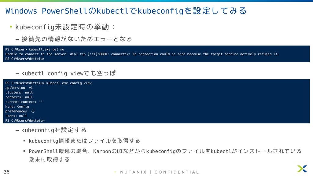 36 • Windows PowerShellのkubectlでkubeconfigを設定して...