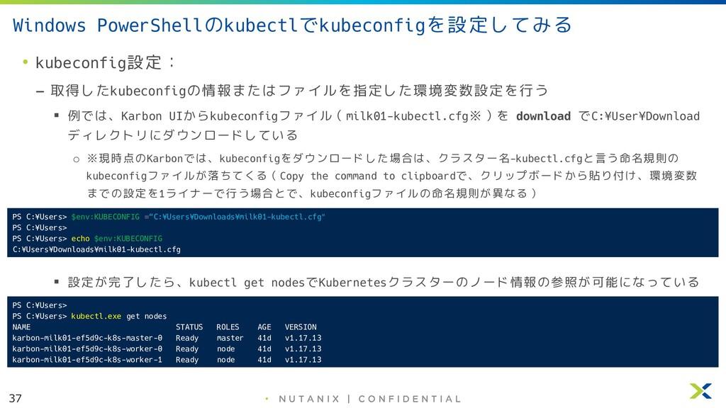 37 • Windows PowerShellのkubectlでkubeconfigを設定して...