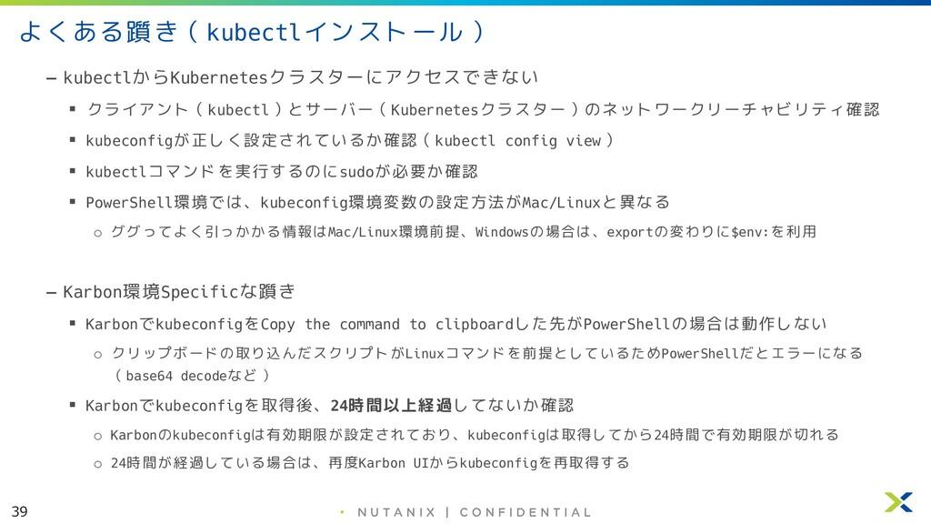 39 • よくある躓き(kubectlインストール) – kubectlからKubernete...