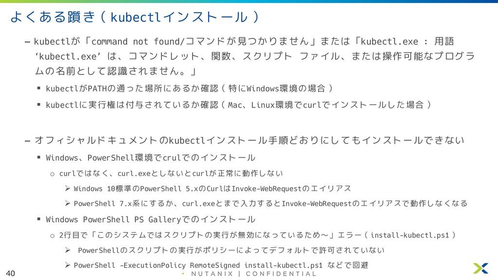 40 • よくある躓き(kubectlインストール) – kubectlが「command n...