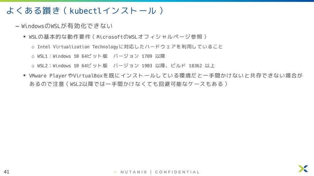 41 • よくある躓き(kubectlインストール) – WindowsのWSLが有効化できな...