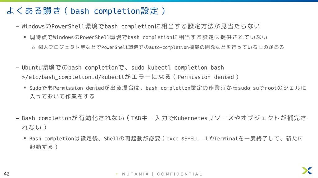 42 • よくある躓き(bash completion設定) – WindowsのPowerS...