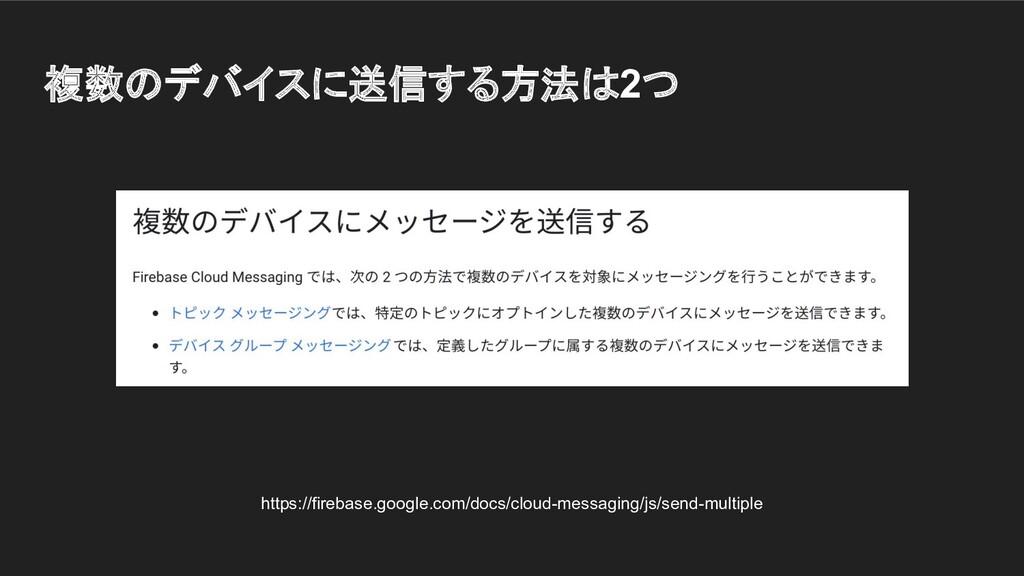 複数のデバイスに送信する方法は2つ https://firebase.google.com/d...