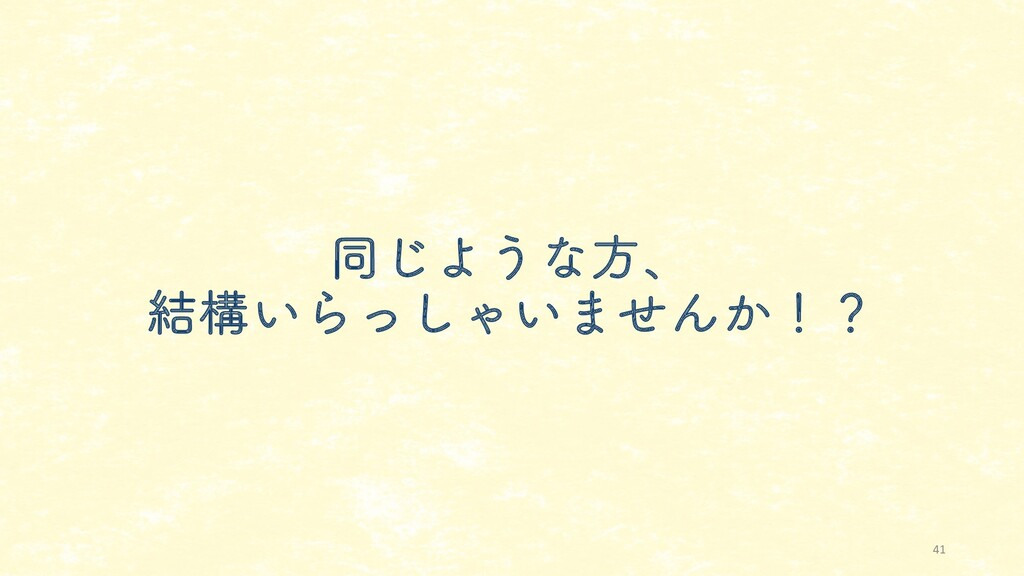 ಉ͡Α͏ͳํɺ ݁ߏ͍Βͬ͠Ό͍·ͤΜ͔ʂʁ 41