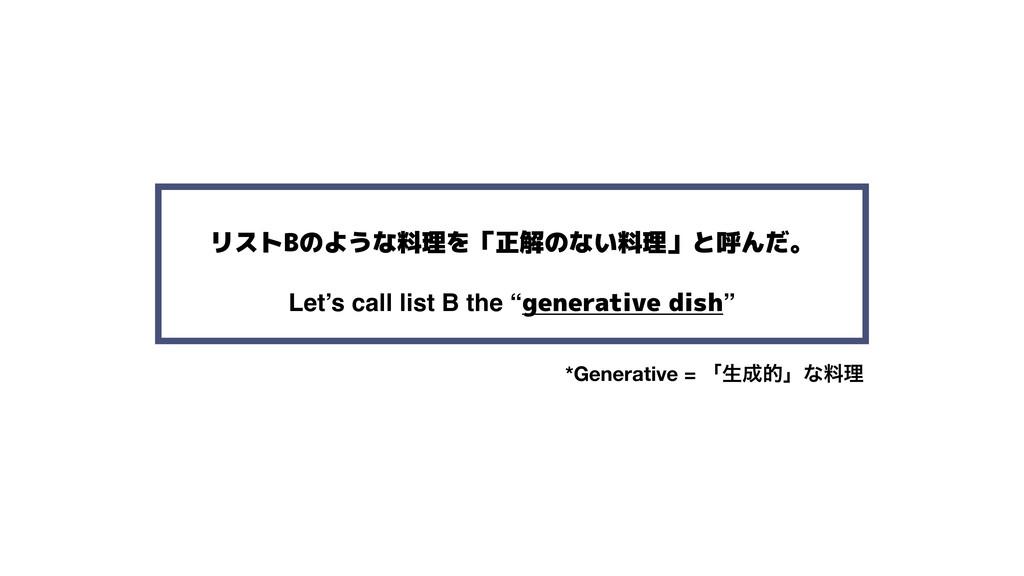 リストBのような料理を「正解のない料理」と呼んだ。 Let's call list B the...