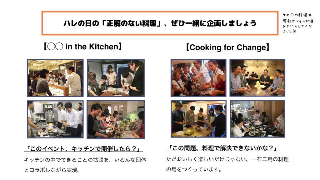 ハレの日の「正解のない料理」、ぜひ一緒に企画しましょう ʲ̋̋ in the Kitchenʳ...