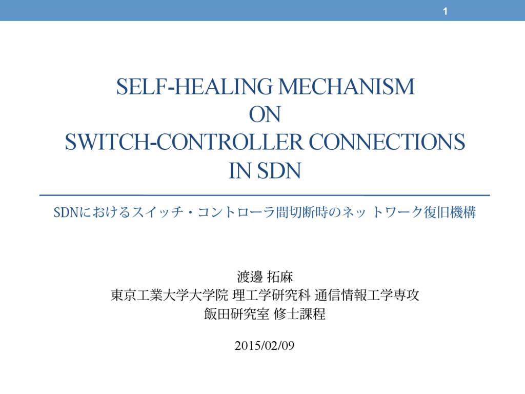 SELF-HEALING MECHANISM ON SWITCH-CONTROLLER CON...