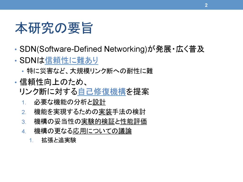 本研究の要旨 • SDN(Software-Defined Networking)が発展...