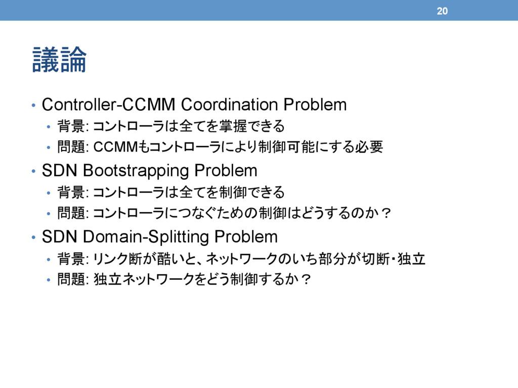 議論 • Controller-CCMM Coordination Problem •...