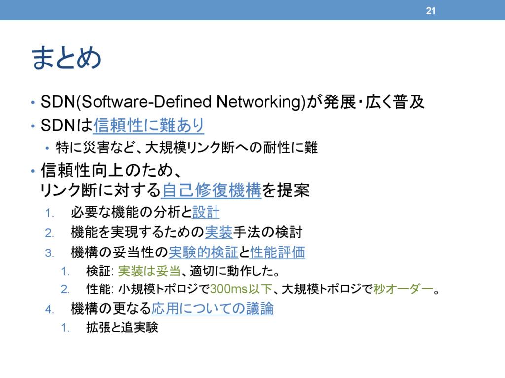 まとめ • SDN(Software-Defined Networking)が発展・広く...