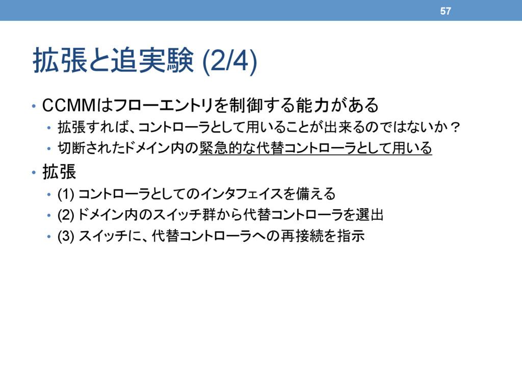 拡張と追実験 (2/4) • CCMMはフローエントリを制御する能力がある • 拡張す...