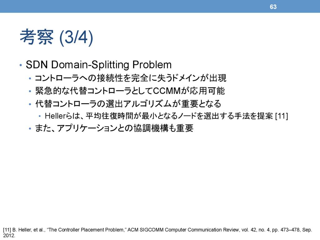 考察 (3/4) • SDN Domain-Splitting Problem • コ...