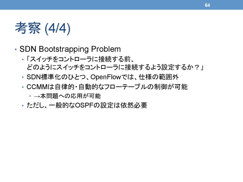 考察 (4/4) • SDN Bootstrapping Problem • 「スイッ...