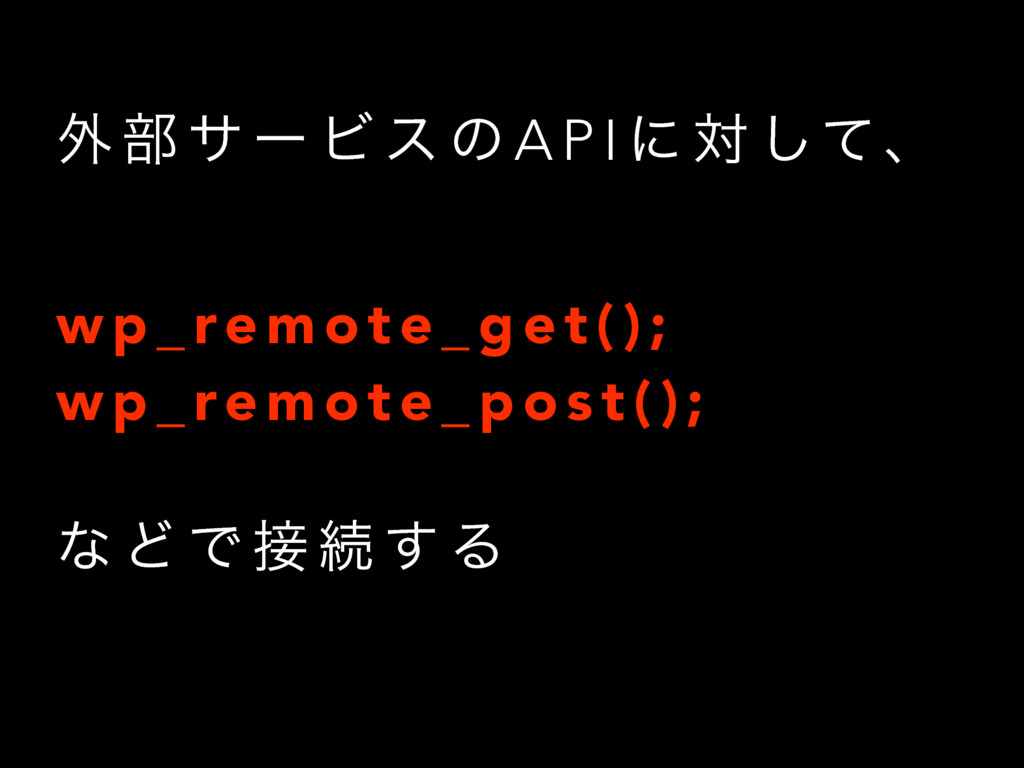 ֎ ෦ α ʔ Ϗ ε ͷ A P I ʹ ର ͯ͠ɺ w p _ re m o t e _ ...