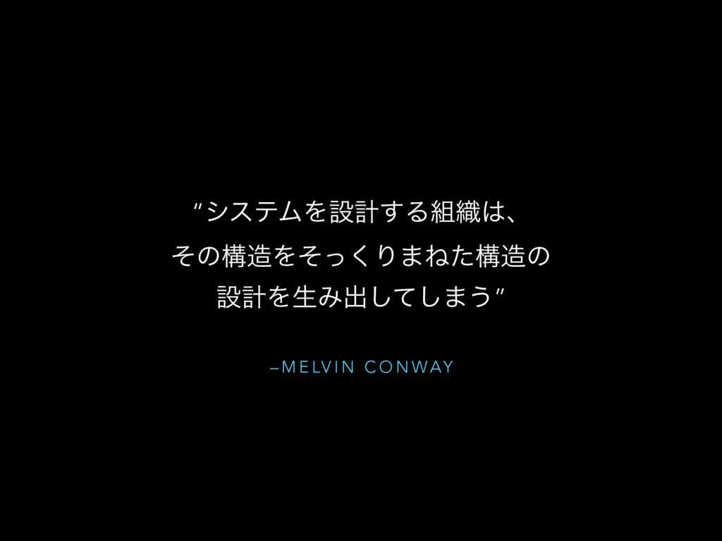 """– M E LV I N C O N WAY """"γεςϜΛઃܭ͢Δ৫ɺ ͦͷߏΛͦͬ͘Γ..."""