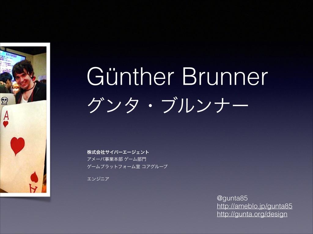 Günther Brunner άϯλɾϒϧϯφʔ גࣜձࣾαΠόʔΤʔδΣϯτ! Ξϝʔό...