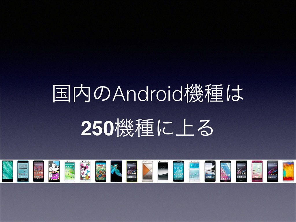 ࠃ಺ͷAndroidػछ͸