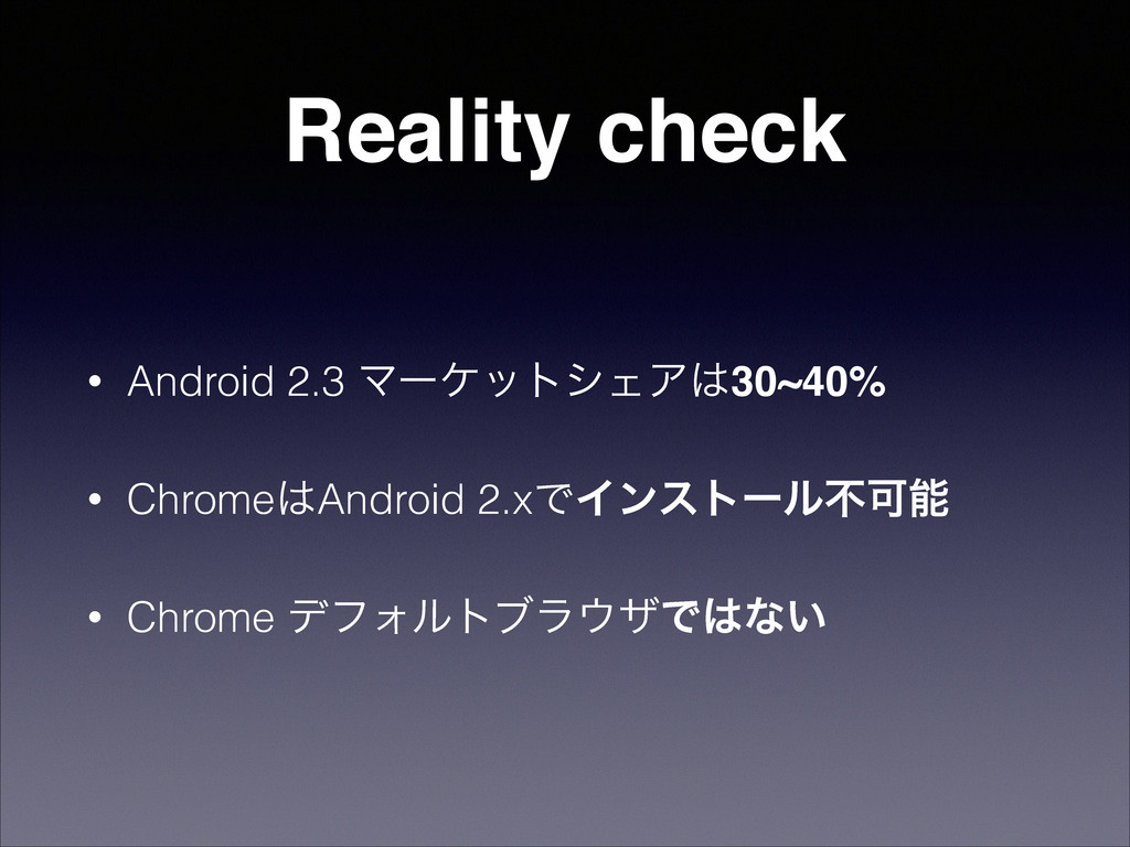 Reality check • Android 2.3 ϚʔέοτγΣΞ͸30~40% • C...