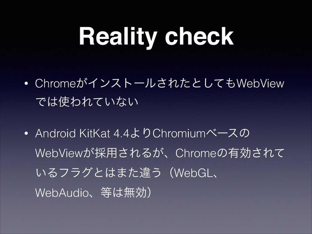 Reality check • Chrome͕Πϯετʔϧ͞Εͨͱͯ͠WebView Ͱ...